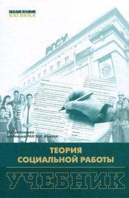 Теория социальной работы ISBN 978-5-7139-0853-9