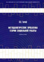 Методологические проблемы теории социальной работы ISBN 978-5-7139-0859-1