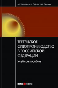 Третейское судопроизводство в Российской Федерации ISBN 978-5-7205-0888-3