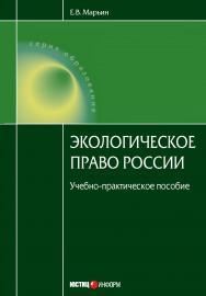 Экологическое право России ISBN 978-5-7205-0890-6