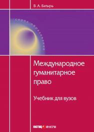 Международное гуманитарное право ISBN 978-5-7205-1079-4