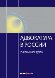 Адвокатура в России ISBN 978-5-7205-1086-2