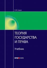 Теория государства и права ISBN 978-5-7205-1094-7