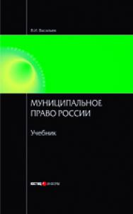 Муниципальное право России ISBN 978-5-7205-1113-5