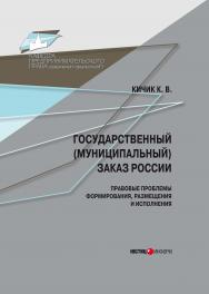 Государственный (муниципальный) заказ России: правовые проблемы формирования, размещения и исполнения ISBN 978-5-7205-1141-8