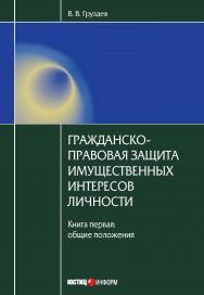 Гражданско-правовая защита имущественных интересов личности. Книга первая: общие положения. ISBN 978-5-7205-1149-4