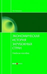 Экономическая история зарубежных стран ISBN 978-5-7205-1160-9