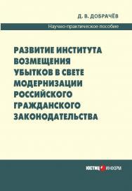 Развитие института возмещения убытков в свете модернизации российского гражданского законодательства ISBN 978-5-7205-1166-1
