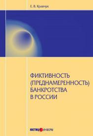 Фиктивность (преднамеренность) банкротства в России ISBN 978-5-7205-1183-8