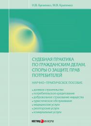 Судебная практика по гражданским делам. Споры о защите прав потребителей ISBN 978-5-7205-1194-4