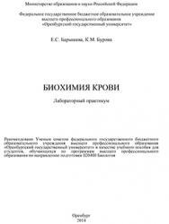 Биохимия крови. Лабораторный практикум ISBN 978-5-7410-1185-0