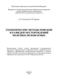 Геофизические методы поисков и разведки месторождений полезных ископаемых: учебное пособие ISBN 978-5-7410-1277-2