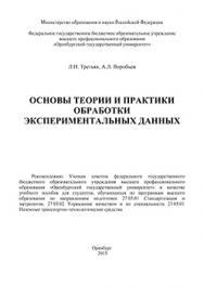 Основы теории и практики обработки экспериментальных данных: учебное пособие ISBN 978-5-7410-1282-6