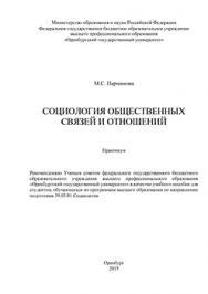 Социология общественных связей и отношений: практикум ISBN 978-5-7410-1286-4