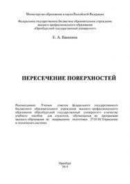 Пересечение поверхностей: учебное пособие ISBN 978-5-7410-1287-1