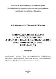 Инновационные задачи ресурсосбережения в теории и практике инженерной подготовки будущих бакалавров: монография ISBN 978-5-7410-1328-1