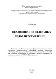 Квалификация отдельных видов преступлений: учебное пособие ISBN 978-5-7410-1372-4