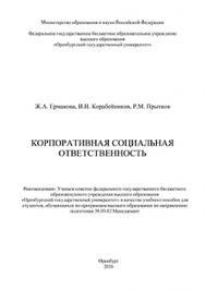 Корпоративная социальная ответственность: учебное пособие ISBN 978-5-7410-1408-0