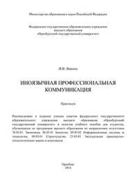 Иноязычная профессиональная коммуникация: практикум ISBN 978-5-7410-1412-7