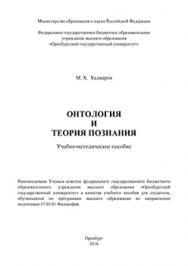 Онтология и теория познания: Учебно-методическое пособие ISBN 978-5-7410-1413-4