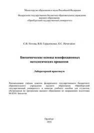 Биохимические основы неинфекционных патологических процессов: лабораторный практикум ISBN 978-5-7410-1471-4