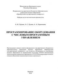 Программирование оборудования с числовым программным управлением: учебное пособие ISBN 978-5-7410-1539-1
