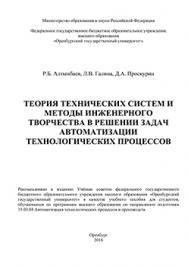 Теория технических систем и методы инженерного творчества в решении задач автоматизации технологических процессов: учебное пособие ISBN 978-5-7410-1540-7