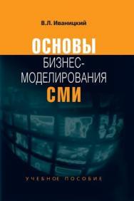 Основы бизнес-моделирования СМИ ISBN 978-5-7567-0576-8
