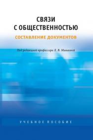 Связи с общественностью. Составление документов: Теория и практика ISBN 978-5-7567-0642-0