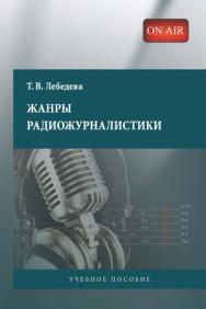 Жанры радиожурналистики ISBN 978-5-7567-0655-0