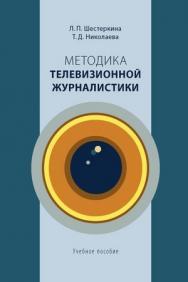 Методика телевизионной журналистики ISBN 978-5-7567-0661-1