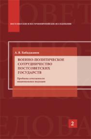 Военно-политическое сотрудничество постсоветских государств: Проблема сочетаемости национальных подходов: Научное издание ISBN 978-5-7567-0735-9