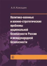 Политико-военные и военно-стратегические проблемы национальной безопасности России и международной безопасности ISBN 978-5-7598-1068-1
