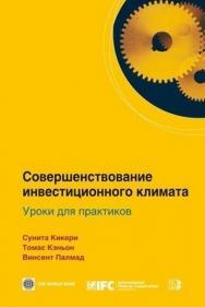 Совершенствование инвестиционного климата. Уроки для практиков ISBN 978-5-7777-0391-0