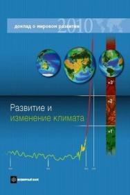 Доклад о мировом развитии 2010. Развитие и изменение климата ISBN 978-5-7777-0476-4