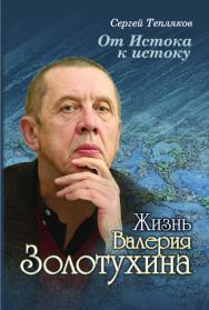 От Истока к истоку: жизнь Валерия Золотухина ISBN 978-5-7777-0699-7