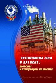Экономика США в XXI веке: вызовы и тенденции развития ISBN 978-5-7777-0734-5