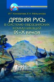 Древняя Русь в системе евразийских коммуникаций (IX–X вв.) ISBN 978-5-7777-0739-0