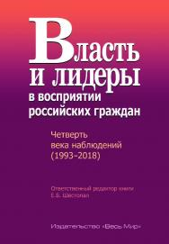 Власть и лидеры в восприятии российских граждан. Четверть века наблюдений (1993–2018) ISBN 978-5-7777-0746-8