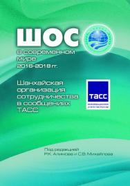 Шанхайская организация сотрудничества в сообщениях ТАСС ISBN 978-5-7777-0756-7
