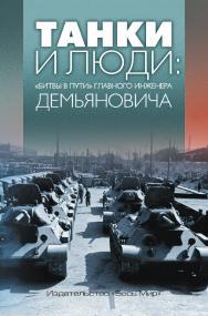 Танки и люди: «битвы в пути» главного инженера Демьяновича ISBN 978-5-7777-0757-4