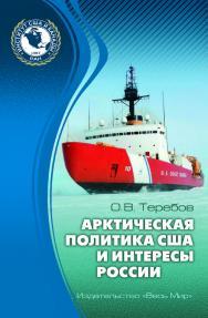Арктическая политика США и интересы России: прошлое, настоящее, будущее ISBN 978-5-7777-0776-5