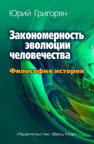 Закономерность эволюции человечества. Философия истории ISBN 978-5-7777-0777-2