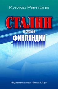 Сталин и судьба Финляндии ISBN 978-5-7777-0784-0