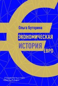 Экономическая история евро ISBN 978-5-7777-0785-7