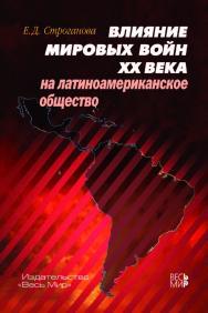 Влияние мировых войн XX века на латиноамериканское общество ISBN 978-5-7777-0787-1