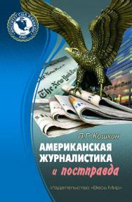Американская журналистика и постправда ISBN 978-5-7777-0796-3