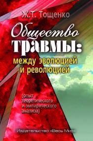 Общество травмы: между эволюцией и революцией (опыт теоретического и эмпирического анализа) ISBN 978-5-7777-0801-4
