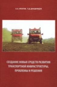 Создание новых средств развития транспортной инфраструктуры. Проблемы и решения. ISBN 978-5-902194-31-6
