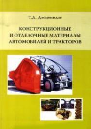Конструкционные и отделочные материалы автомобилей и тракторов. Учебное пособие ISBN 978-5-902194-44-6